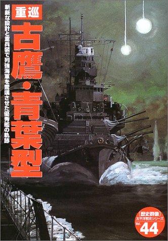 重巡古鷹・青葉型―斬新な設計と重兵装で列強海軍を驚嘆させた優秀艦の軌跡 (〈歴史群像〉太平洋戦史シリーズ (44))