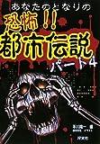 あなたのとなりの恐怖!!都市伝説〈パート4〉