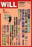 WiLL (マンスリーウィル) 2007年 01月号 [雑誌]