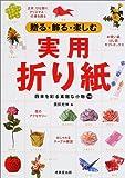 贈る・飾る・楽しむ実用折り紙―四季を彩る素敵な小物110