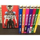 まりかセヴン コミック 1-8巻セット (アクションコミックス)