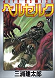 ベルセルク (16) (Jets comics (701))