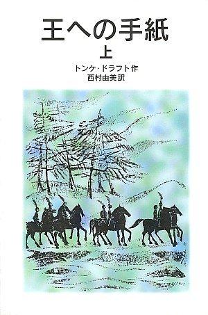 王への手紙 (上)