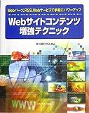 Webサイトコンテンツ増強テクニック—Webパーツ、RSS、Webサービスで手軽にパワーアップ