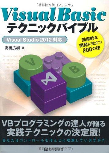 Visual Basic テクニックバイブル~Visual Studio 2012対応~