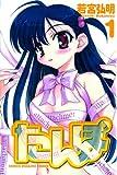 たんぽ 1 (少年マガジンコミックス)