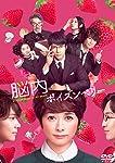 脳内ポイズンベリー スタンダード・エディション(DVD1枚組)