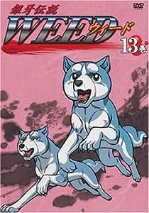 銀牙伝説 WEED 13巻 [DVD]