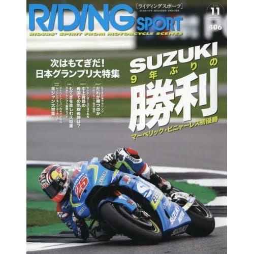 ライディングスポーツ 2016年 11 月号 (雑誌)