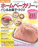 決定版! スゴ技! ホームベーカリーでパン&お菓子づくり (TJ MOOK)