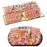 広島もち豚しゃぶしゃぶセット+広島もち豚焼肉セット(厳選された高級豚肉)