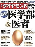 週刊ダイヤモンド 2016年 6/18 号 [雑誌] (最新 医学部&医者) ランキングお取り寄せ