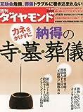 週刊 ダイヤモンド 2013年 1/19号 [雑誌]
