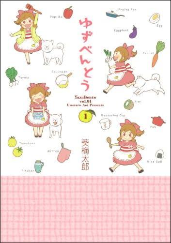 ゆずべんとう (1) (ビッグガンガンコミックス)