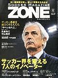 サッカーマガジンZONE 2015年 06 月号 [雑誌]