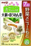 明治ベビーフード 赤ちゃん村 野菜メニューのもと 大根とほうれん草×6個