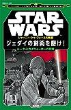STAR WARS ジャーニー・トゥ・フォースの覚醒 ジェダイの剣術を磨け! ルーク・スカイウォーカーの冒険 (講談社KK文庫)
