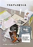 リトルプレスをつくるーーmonmonbooks紹介していただいてます!表紙、中拍子にも登場。