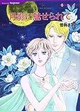 月影に魅せられて (HQ comics ソ 3-4)