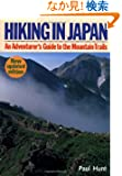 Hiking in Japan: An Adventurer's Guide to the Mountain Trails (Origami Classroom)