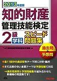 2013年度版 知的財産管理技能検定 2級学科スピード問題集