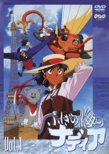 ふしぎの海のナディア VOL.1 [DVD]