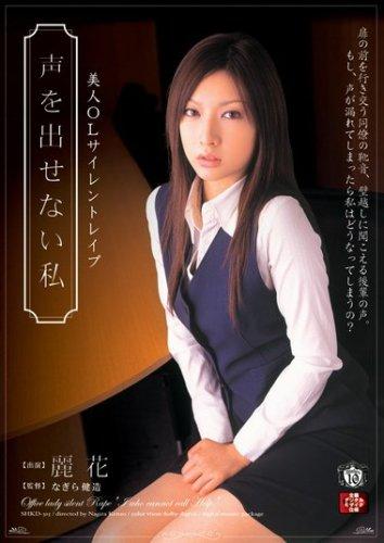美人OLサイレントレイプ 声を出せない私 麗花 アタッカーズ [DVD]