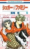 シュガー☆ファミリー 6 (花とゆめCOMICS)