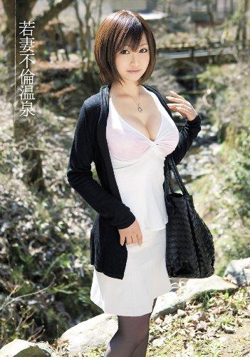 若妻不倫温泉 [DVD]