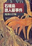 石垣島唐人墓事件―琉球の苦悩