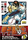 甲子園の土(上) (マンガショップシリーズ (43))