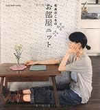お部屋ニット (Let's knit series—毛糸のこもの)