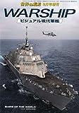 世界の艦船増刊 WARSHIP (ウォーシップ) 2014年 09月号 [雑誌]