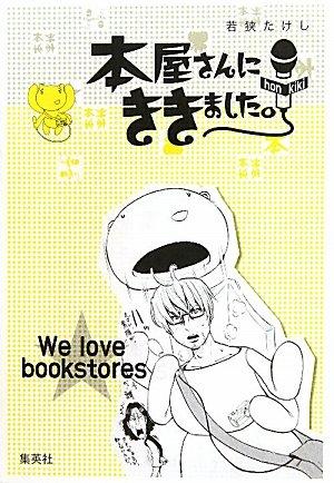 本屋さんにききました。