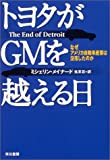 トヨタがGMを越える日 ―なぜアメリカ自動車産業は没落したのか  THE END OF DETOROIT
