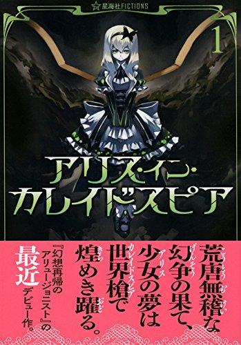 アリス・イン・カレイドスピア 1 (星海社FICTIONS)