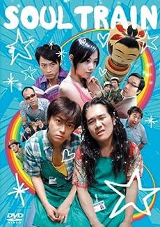 ソウルトレイン [DVD]