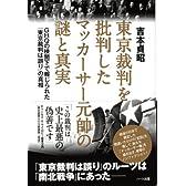 東京裁判を批判したマッカーサー元帥の謎と真実―GHQの検閲下で報じられた「東京裁判は誤り」の真相