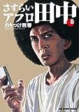 さすらいアフロ田中 8 (ビッグコミックス)