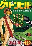 グリーンヒル05 ミドリちゃん大好き (プラチナコミックス)