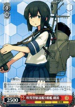 ヴァイスシュヴァルツ 吹雪型駆逐艦9番艦 磯波/艦隊これくしょん(KCS25)/ヴァイス