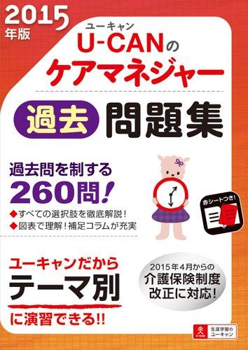 2015年版 U-CANのケアマネジャー過去問題集 (ユーキャンの資格試験シリーズ)
