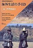 海外生活の手引き (14) アフリカ編I