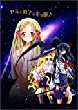 ヤミと帽子と本の旅人 page.1 [DVD]