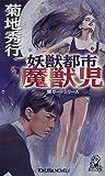 妖獣都市 魔獣児―闇ガードシリーズ (トクマ・ノベルズ)