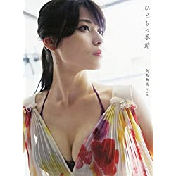 ℃-ute 矢島舞美 写真集 『 ひとりの季節 』
