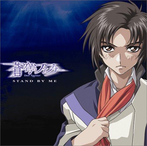 ドラマCD「蒼穹のファフナー」Vol.1 STAND BY ME