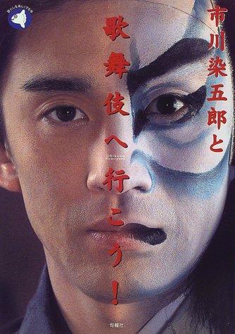 市川染五郎と歌舞伎に行こう! (旬報社まんぼうシリーズ)
