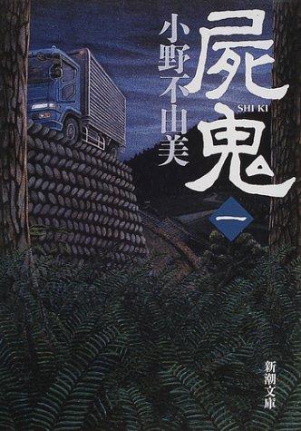 屍鬼〈1〉 (新潮文庫)