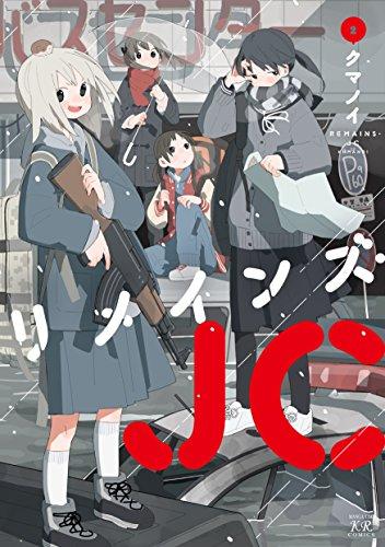 リメインズ・JC (2) (まんがタイムKRコミックス)